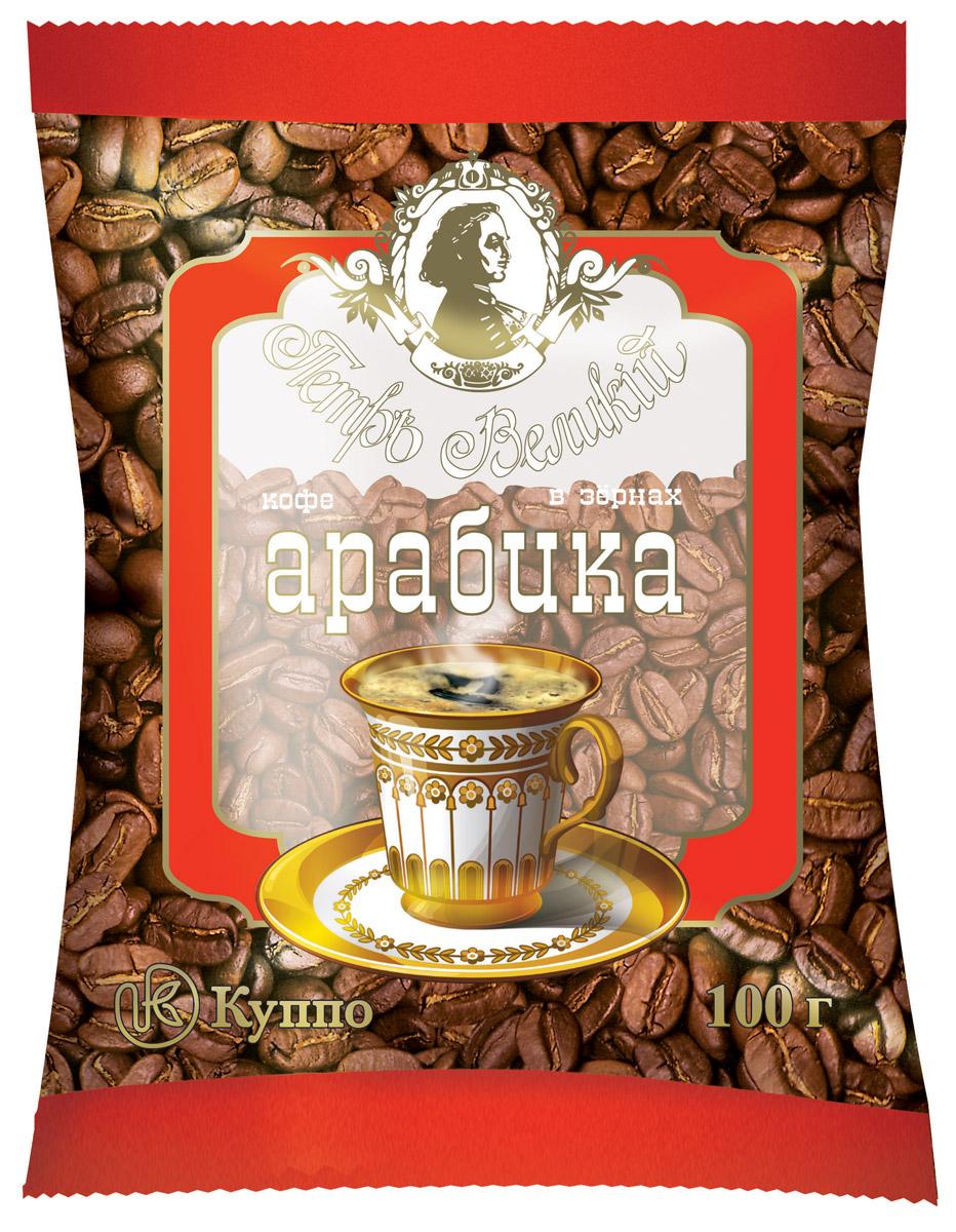 Петр Великий Арабика кофе в зернах, 100 г цена 2017