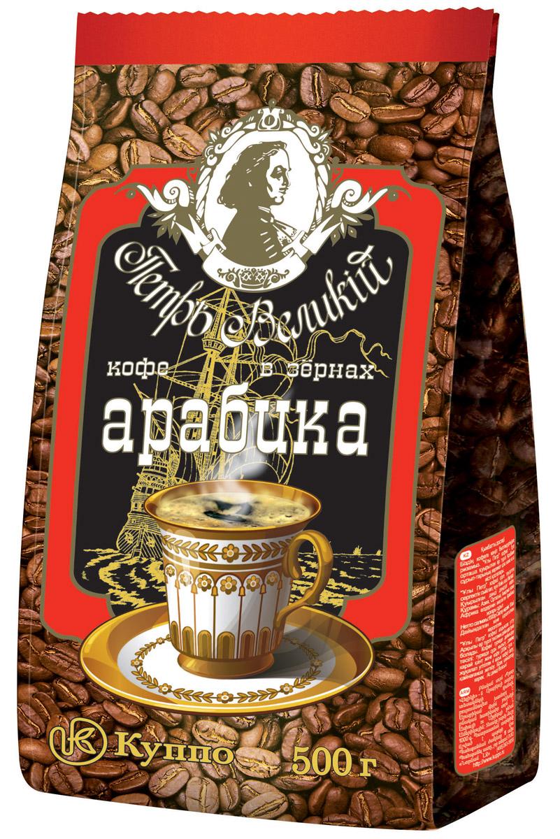 Петр Великий Арабика кофе в зернах, 500 г цена 2017