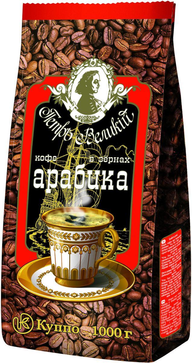 Петр Великий Арабика кофе в зернах, 1 кг цена 2017