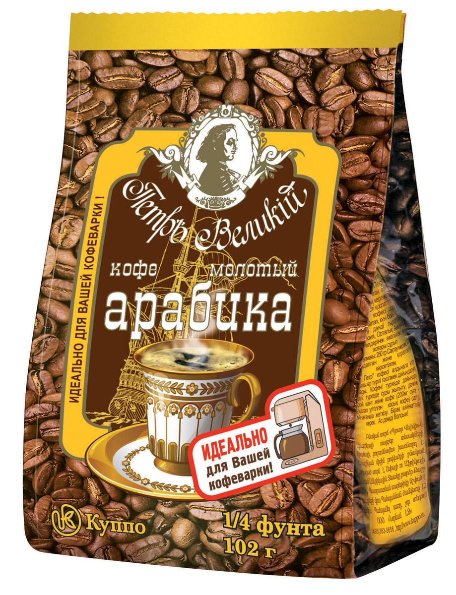Петр Великий Арабика кофе молотый, 102 г цена 2017