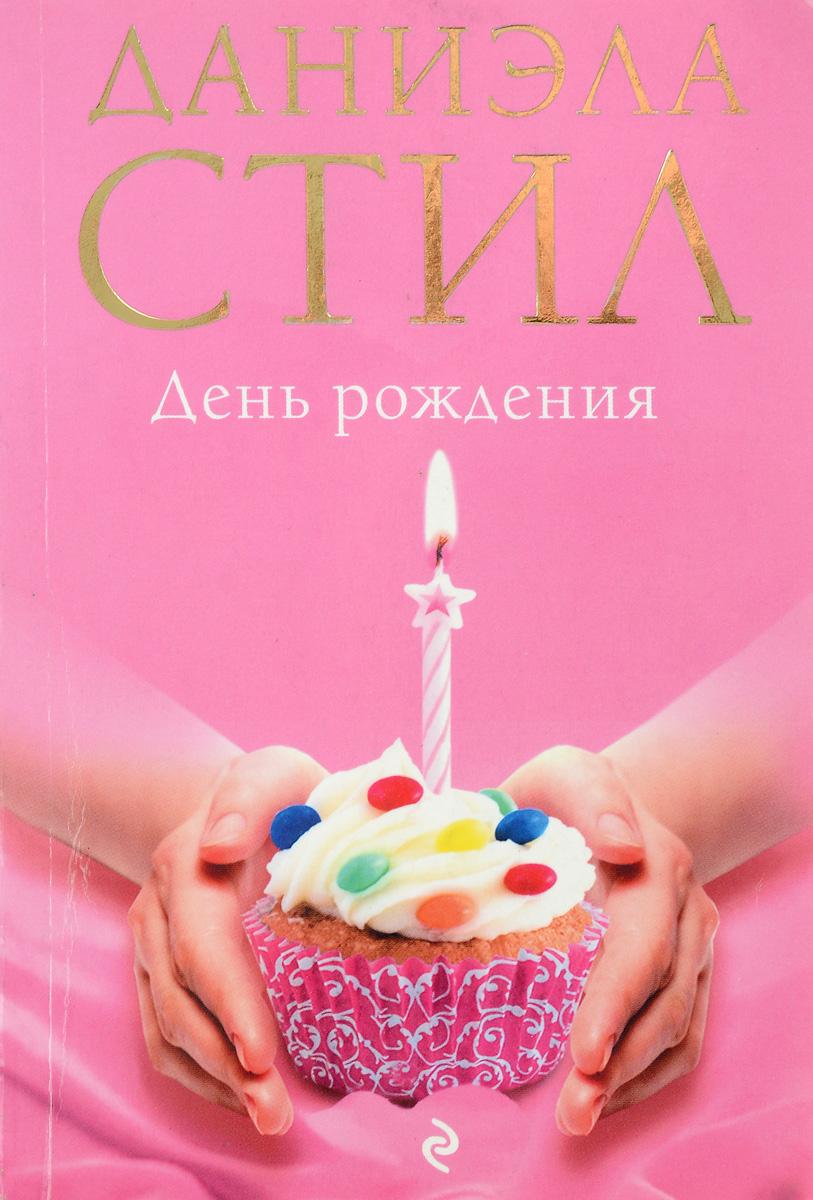 Даниэла Стил День Рождения