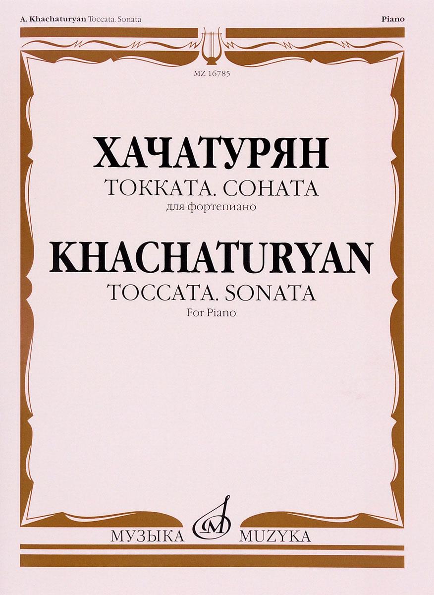 А. И. Хачатурян Хачатурян. Токката. Соната. Для фортепиано гайдн хачатурян