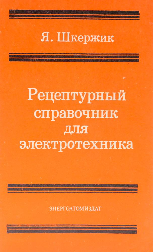 Шкержик Я. Рецептурный справочник для электротехника