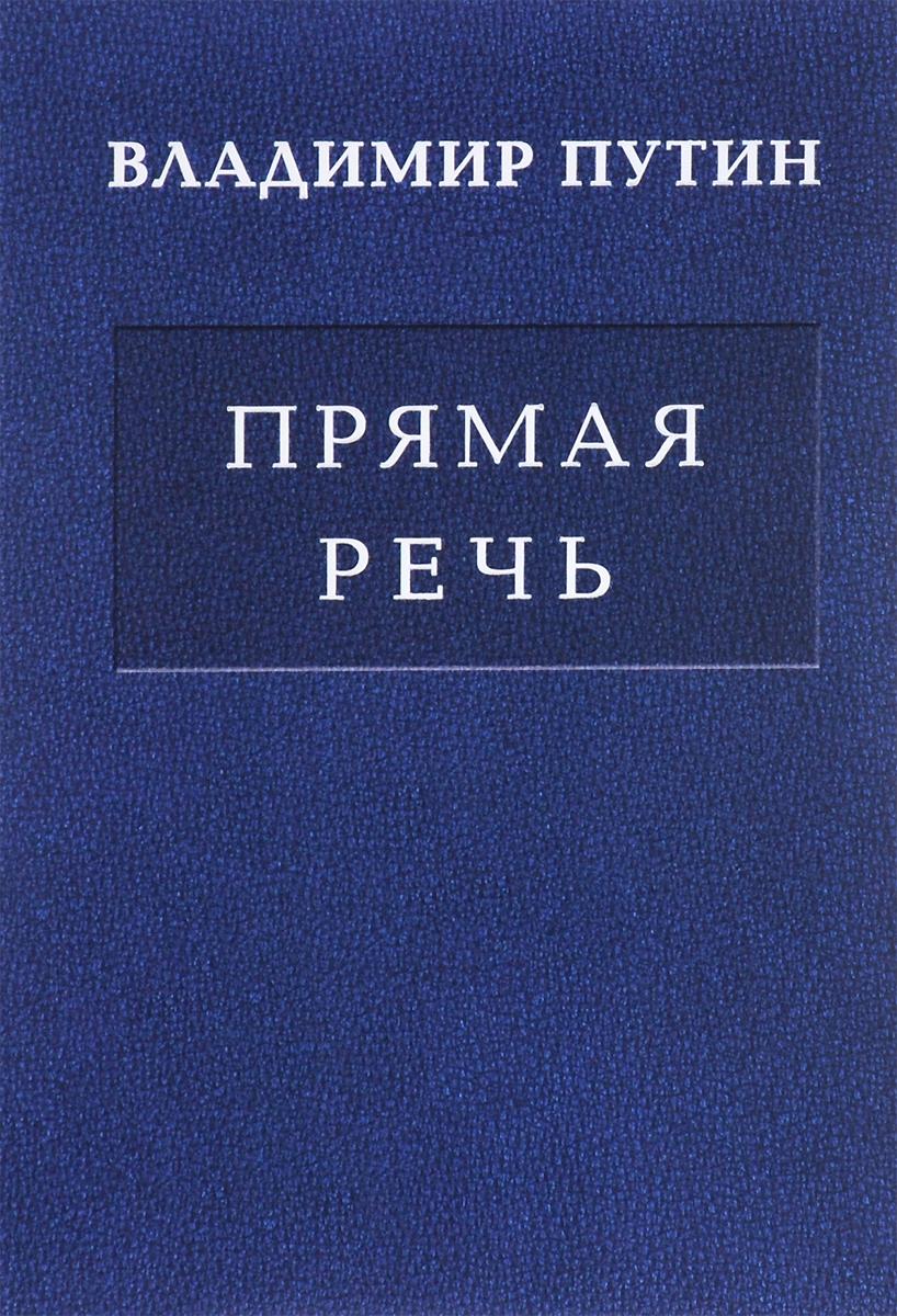 Владимир Путин Владимир Путин. Прямая речь. В 3 томах. Том 2. Выступления, заявления, интервью…