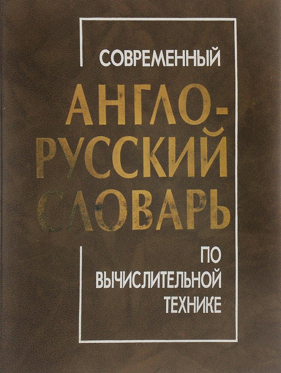 Современный англо-русский словарь по вычислительной технике.