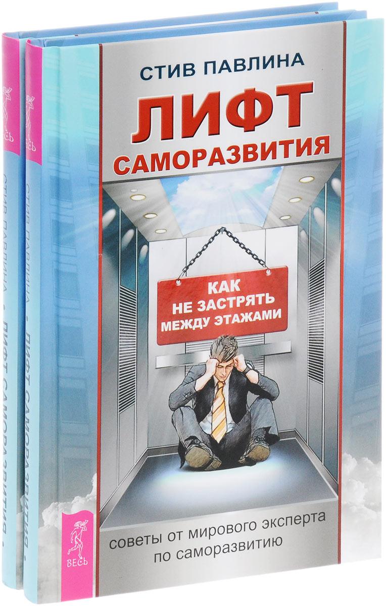 Лифт саморазвития. Как не застрять между этажами (комплект из 2 книг)