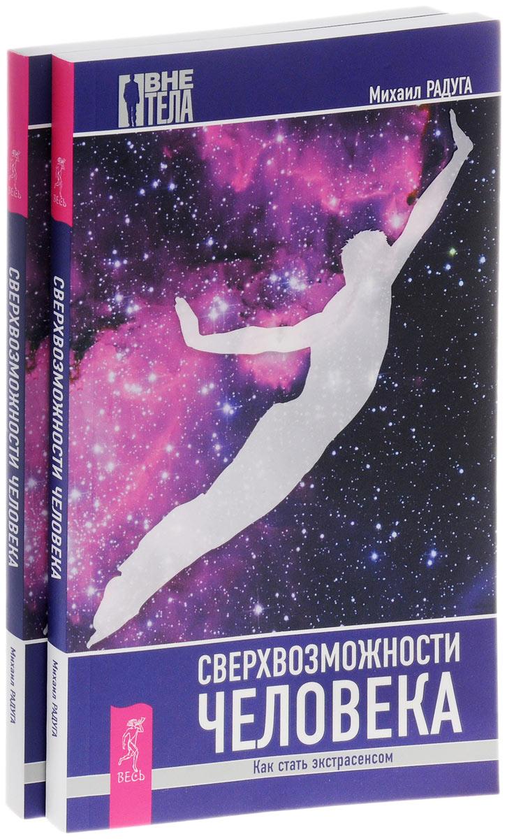 Михаил Радуга Сверхвозможности человека. Как стать экстрасенсом (комплект из 2 книг) как стать экстрасенсом