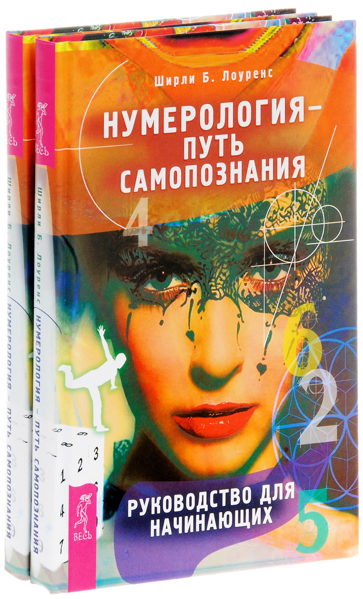 Ширли Б. Лоуренс Нумерология – путь самопознания (комплект из 2 книг) retro codebook diary with lock notebook thickening creative handbook student notebook tool