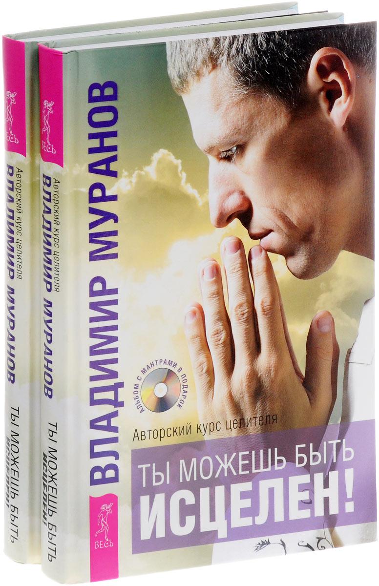 Владимир Муранов Ты можешь быть исцелен! Авторский курс целителя (комплект из 2 книг + 2 CD)