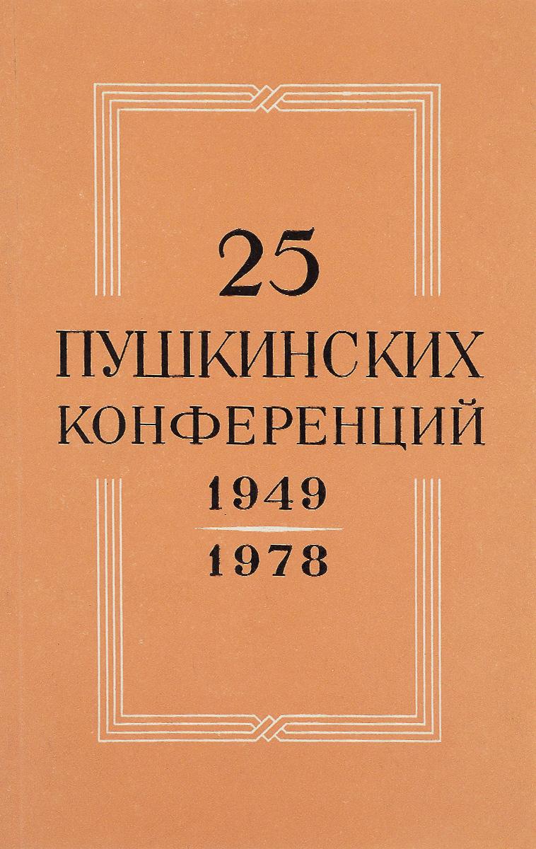 25 пушкинских конференций. 1949-1978. Библиографические материалы
