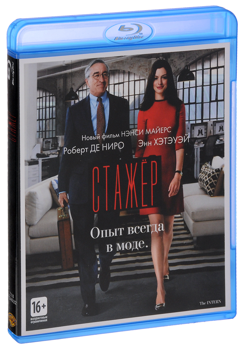 Стажёр (Blu-ray)
