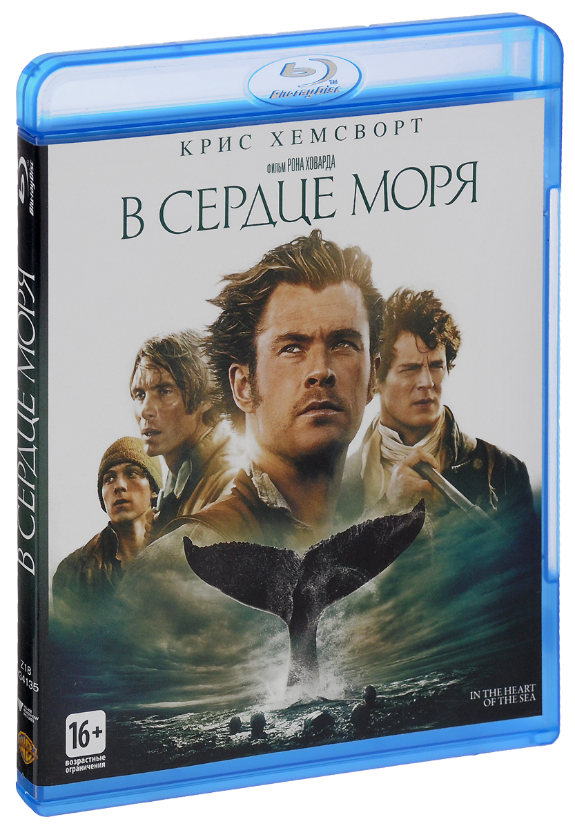 В сердце моря (Blu-ray) китобоец эссекс в сердце моря