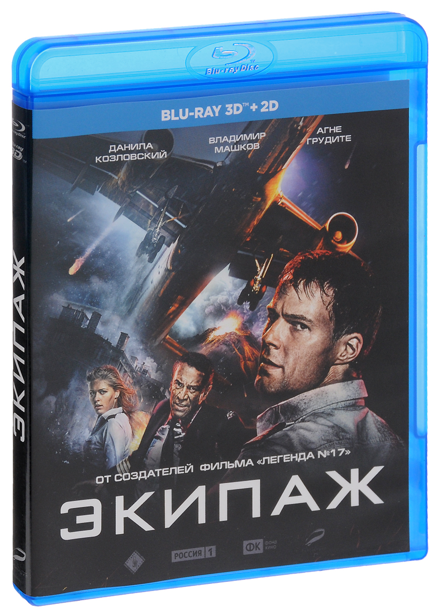 Экипаж 3D и 2D (Blu-ray)