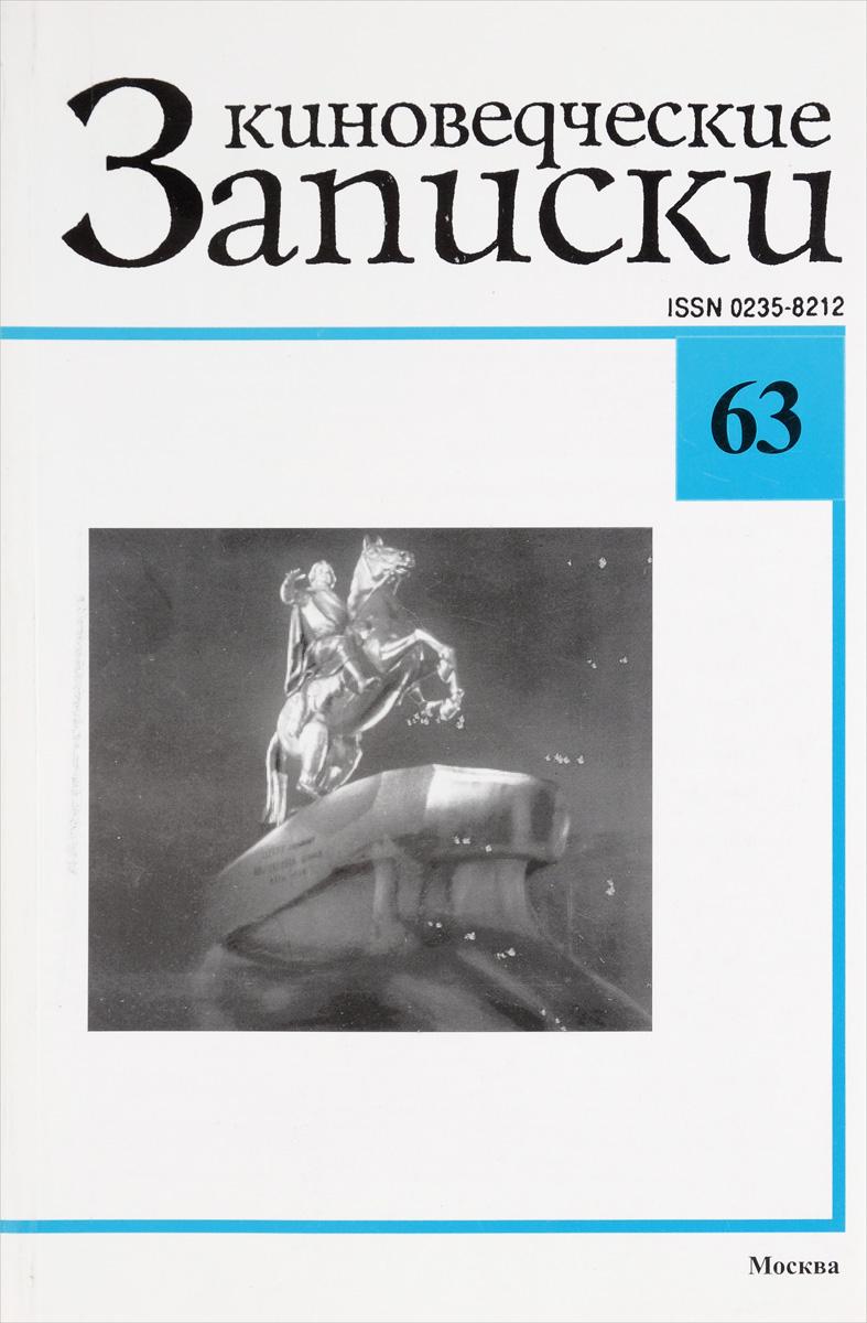 Киноведческие записки, № 63, 2003 археологические записки выпуск 4