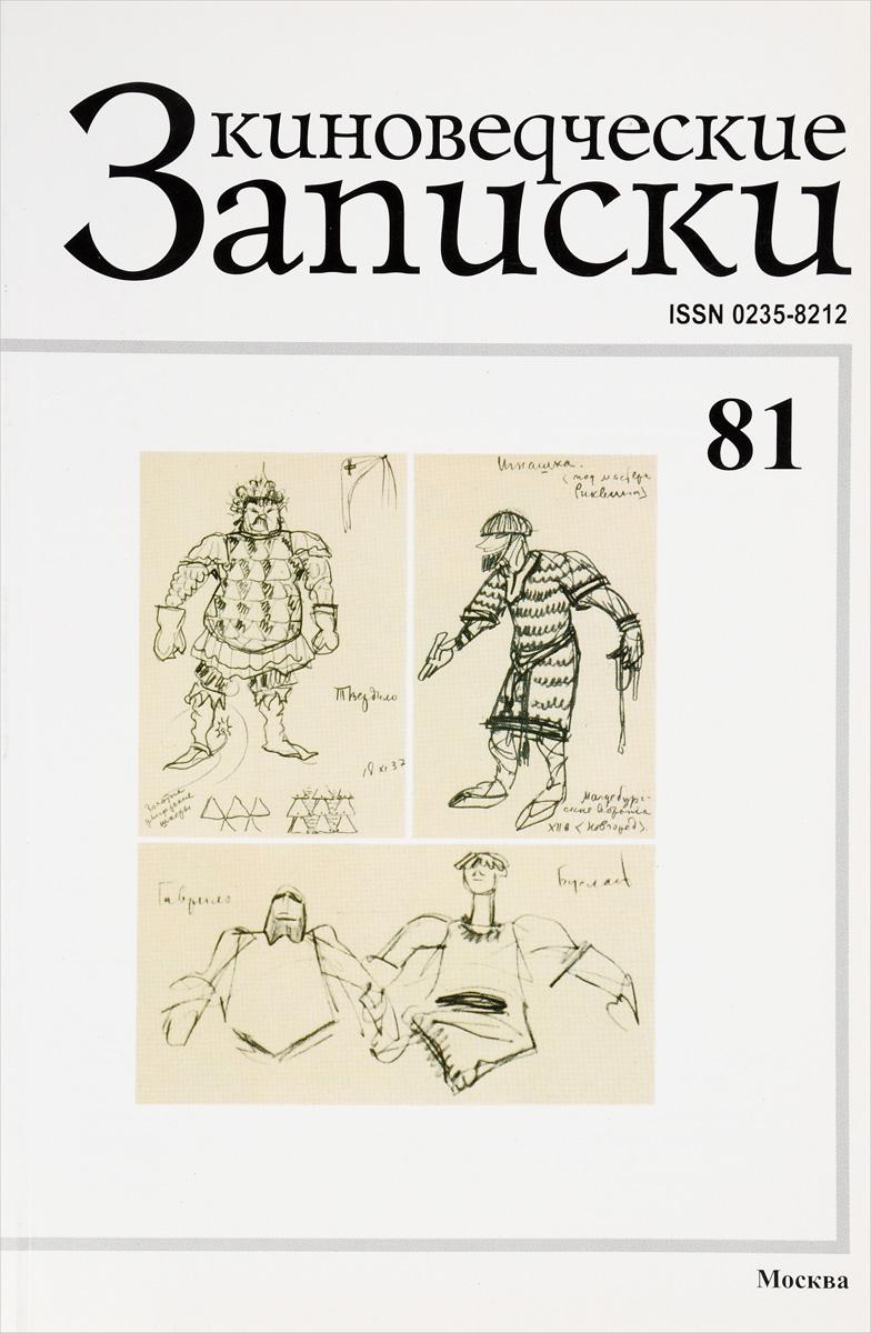 Киноведческие записки, № 81, 2007 археологические записки выпуск 4