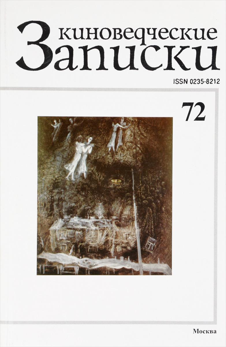 Киноведческие записки, № 72, 2005