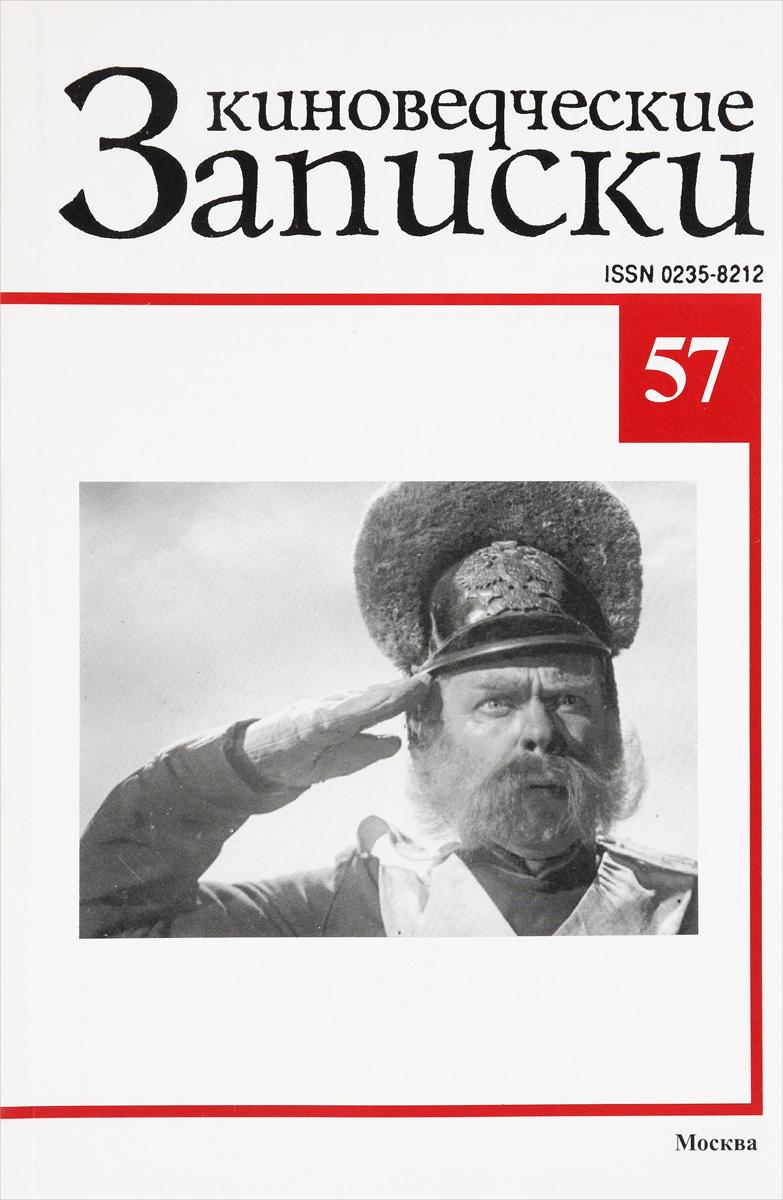 Киноведческие записки, № 57, 2002