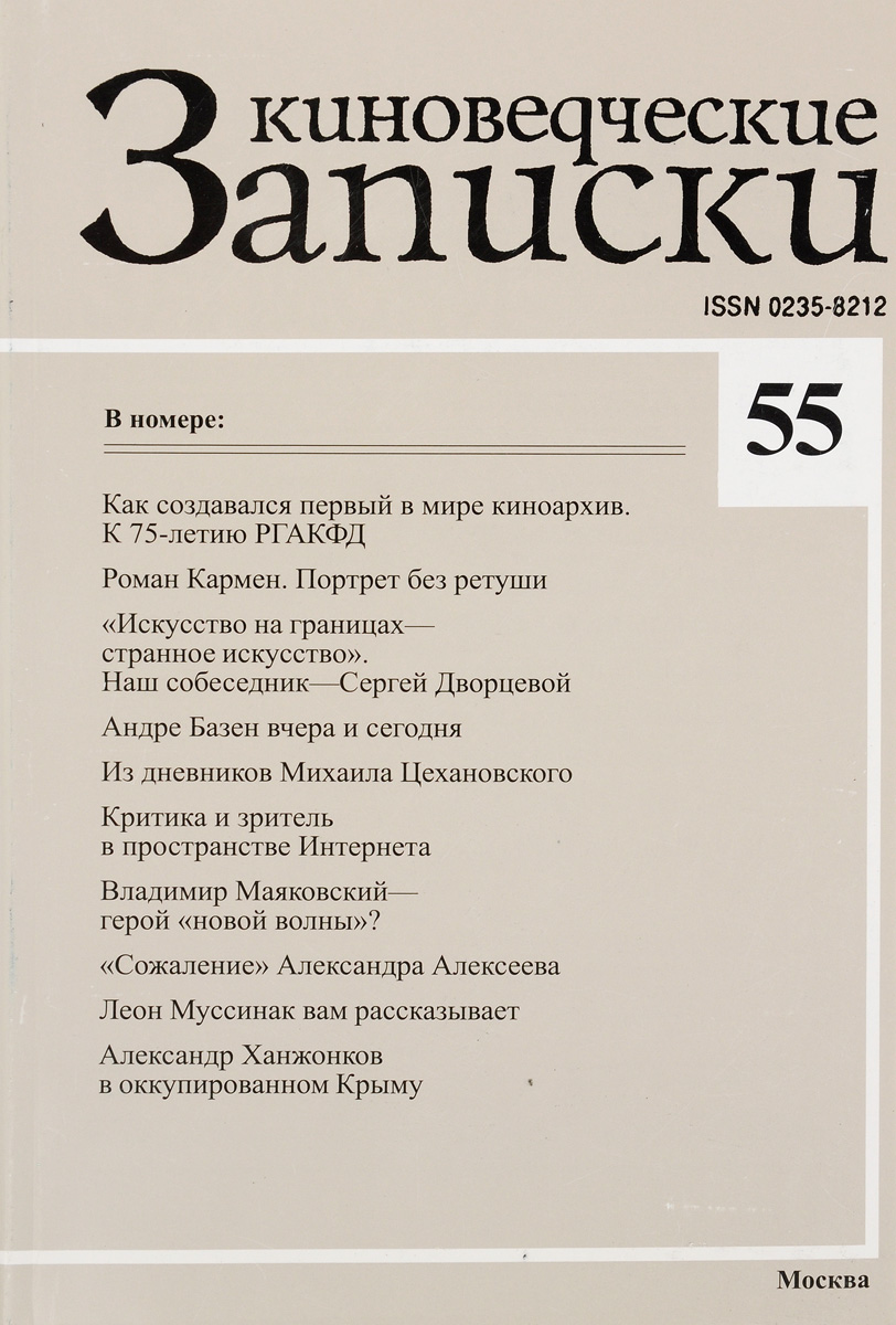 Киноведческие записки, № 55, 2001 археологические записки выпуск 4