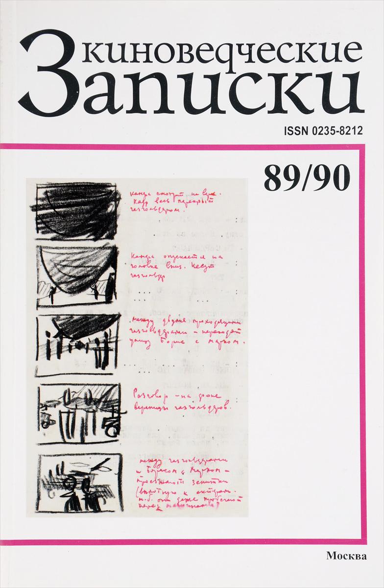 Киноведческие записки, № 89/90, 2008/2009 археологические записки выпуск 4