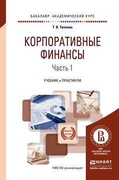 Т. В. Теплова Корпоративные финансы. Учебник. Практикум. В 2 частях. Часть 1