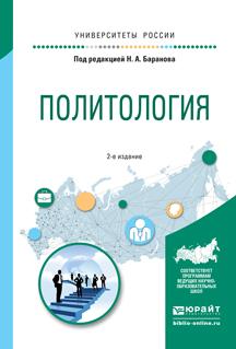 Н. А. Баранов Политология. Учебное пособие