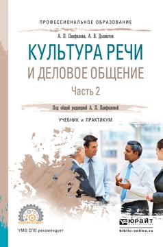 Панфилова А.П., Долматов А.В. Культура речи и деловое общение. Учебник и практикум. В 2 частях. Часть 2