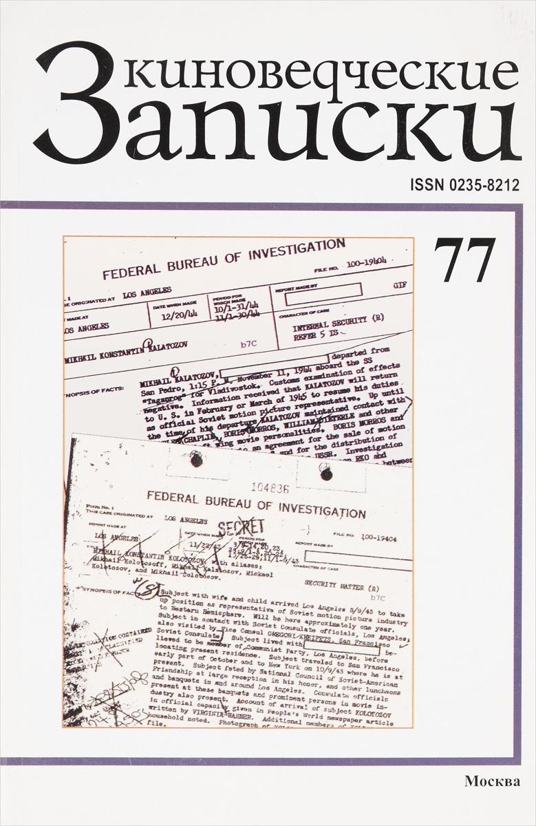 Киноведческие записки, № 77, 2006