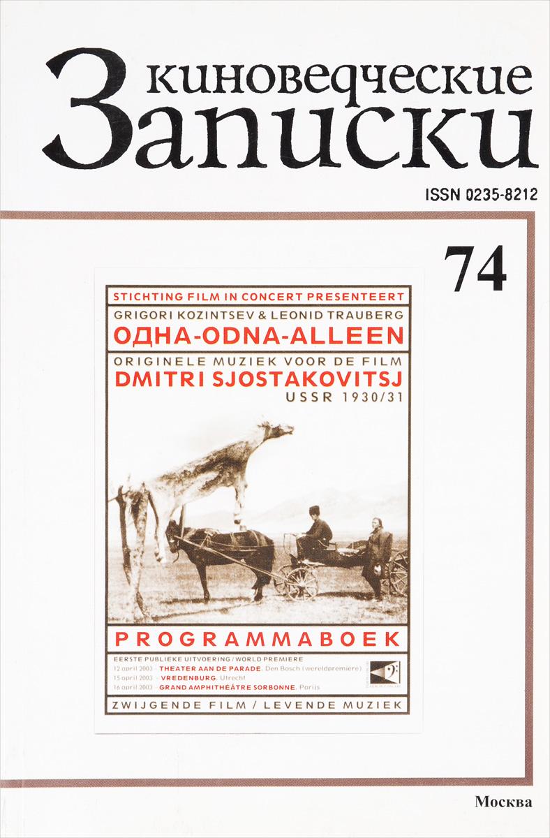 Киноведческие записки, № 74, 2005