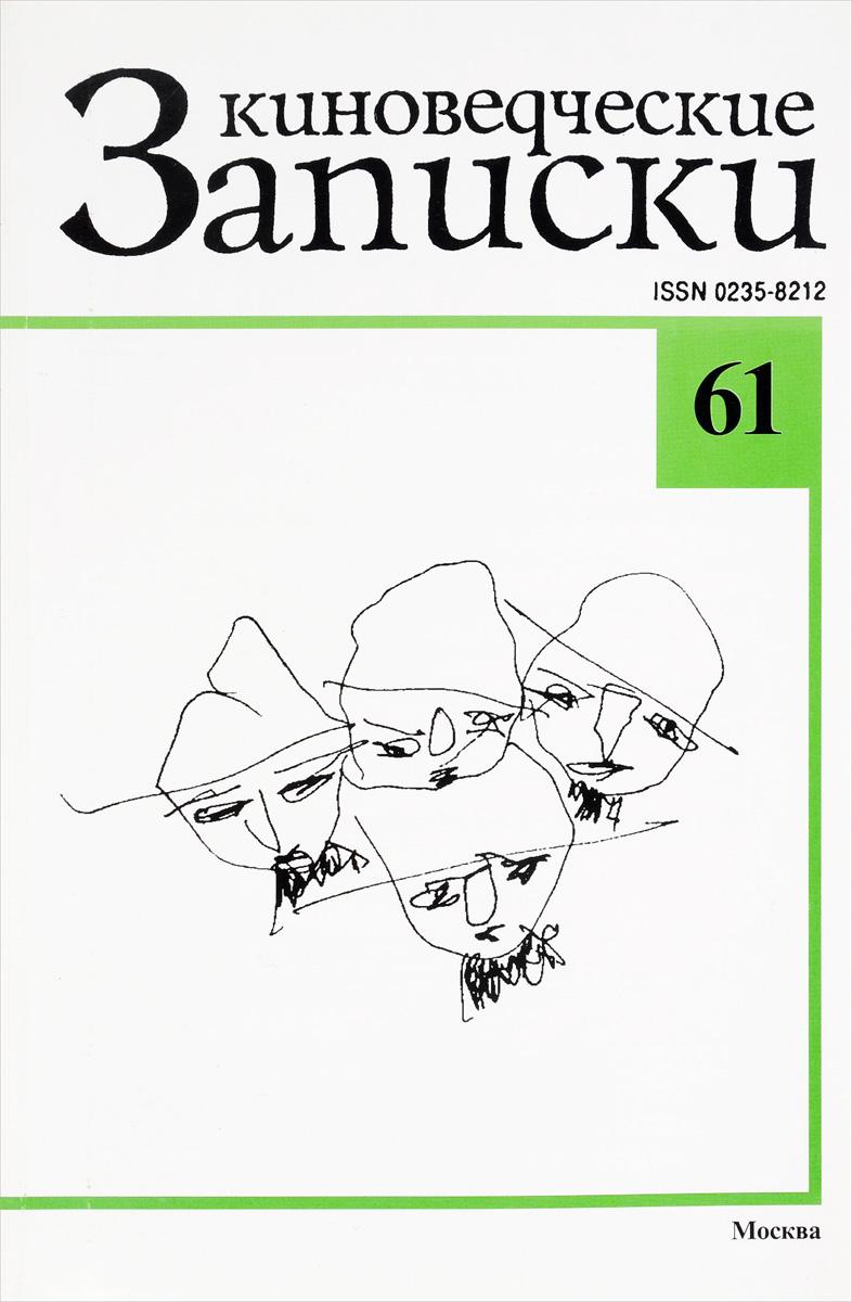 Киноведческие записки, № 61, 2002 археологические записки выпуск 4