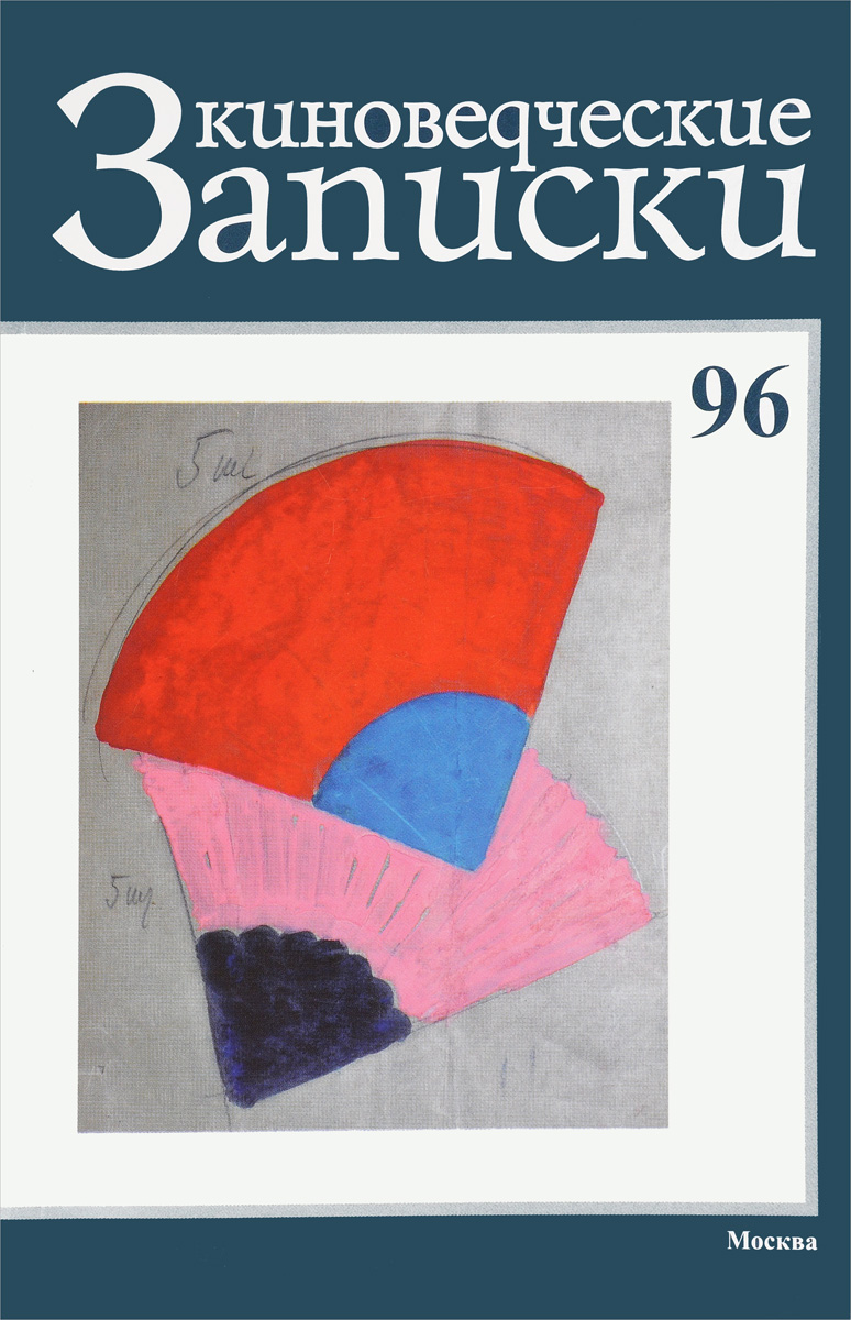 Киноведческие записки, №96, 2010 григорий померанц записки гадкого утенка