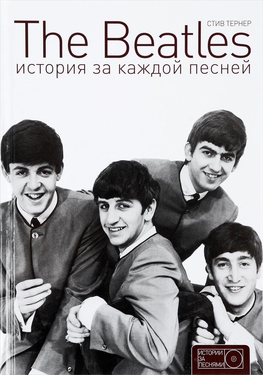 Стив Тернер The Beatles. История за каждой песней