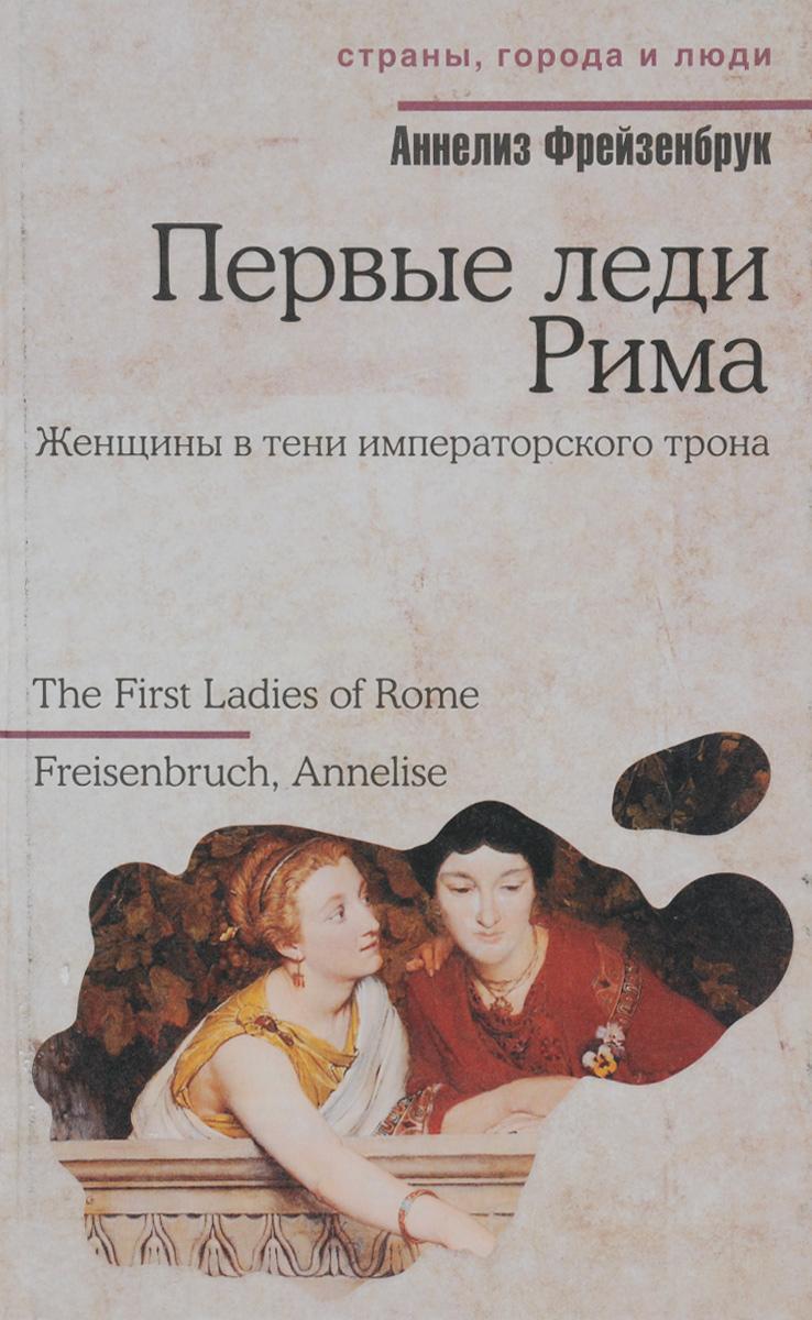 Аннелиз Фрейзенбрук Первые леди Рима