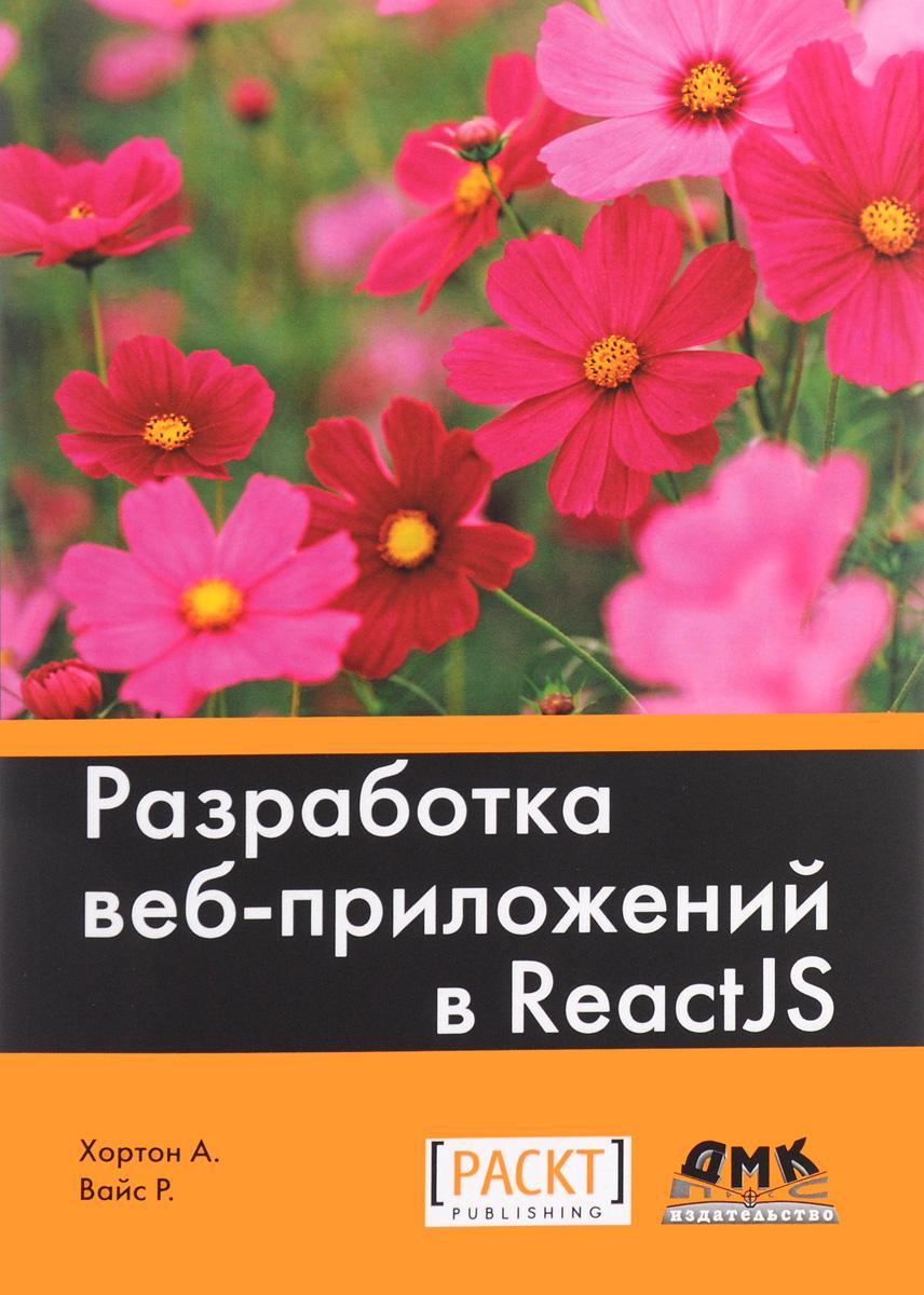 А. Хортон, Р. Вайс Разработка веб-приложений в ReactJS