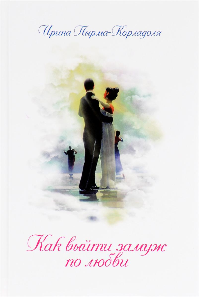 Ирина Пырма-Корладоля Как выйти замуж по любви вопросы для пары на знание друг друга