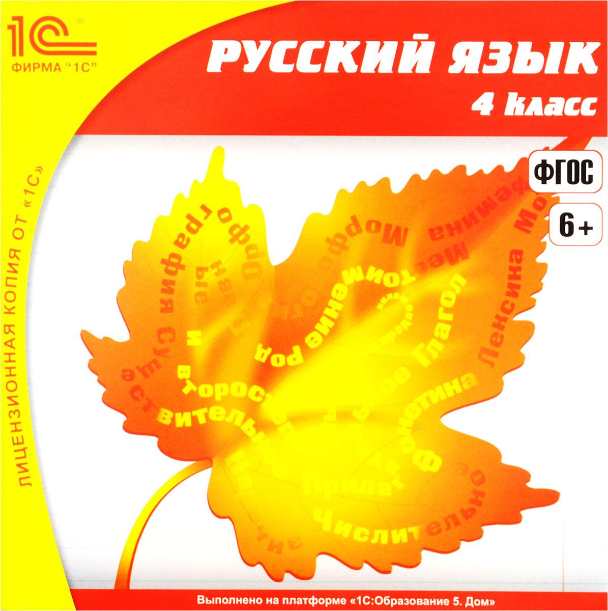 1С: Школа. Русский язык. 4 класс