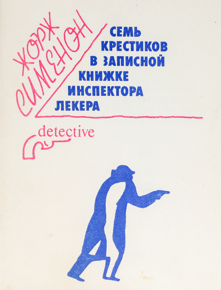 Фото - Сименон Ж. Семь крестиков в записной книжке инспектора Лекера андрэ рье andre rieu dreaming