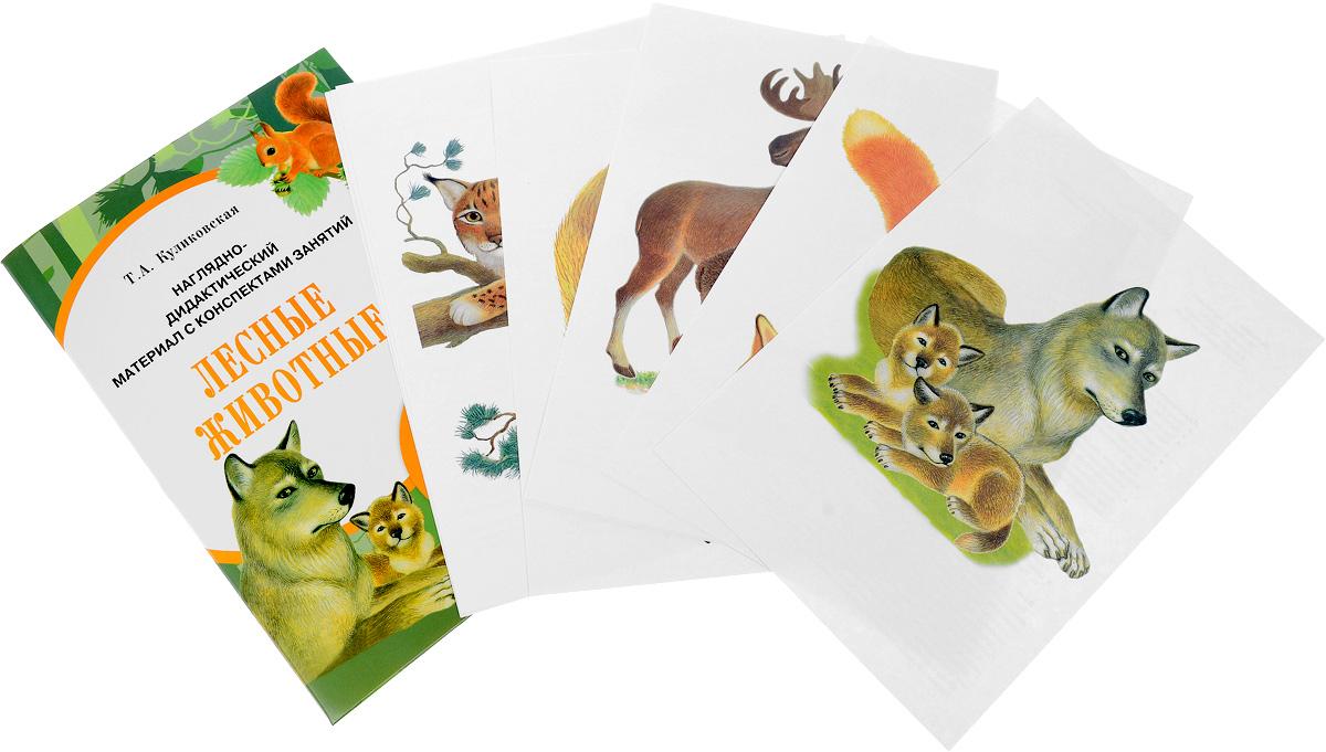 Лесные животные. Наглядно-дидактический материал с конспектами занятий