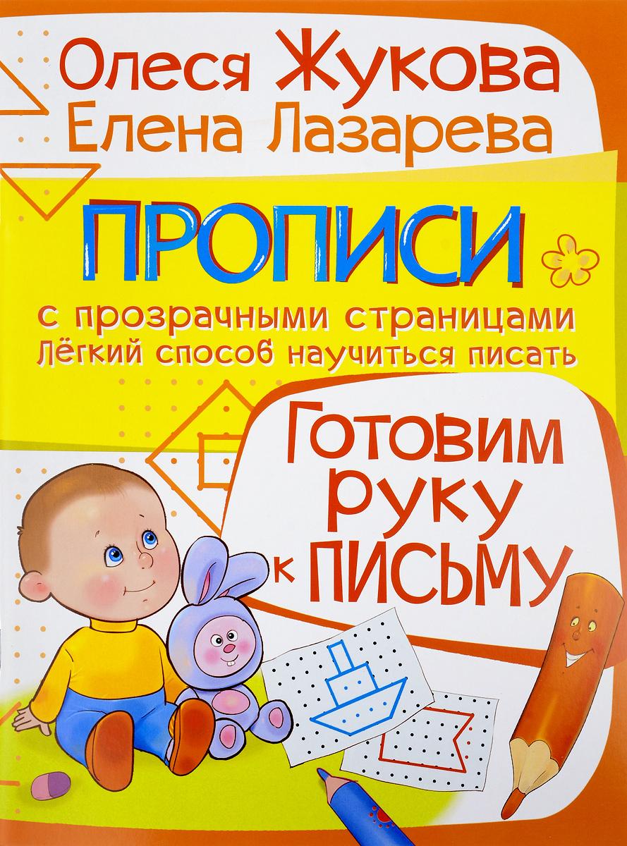 Олеся Жукова, Елена Лазарева Готовим руку к письму. Прописи олеся жукова логопедические прописи для будущего первоклассника