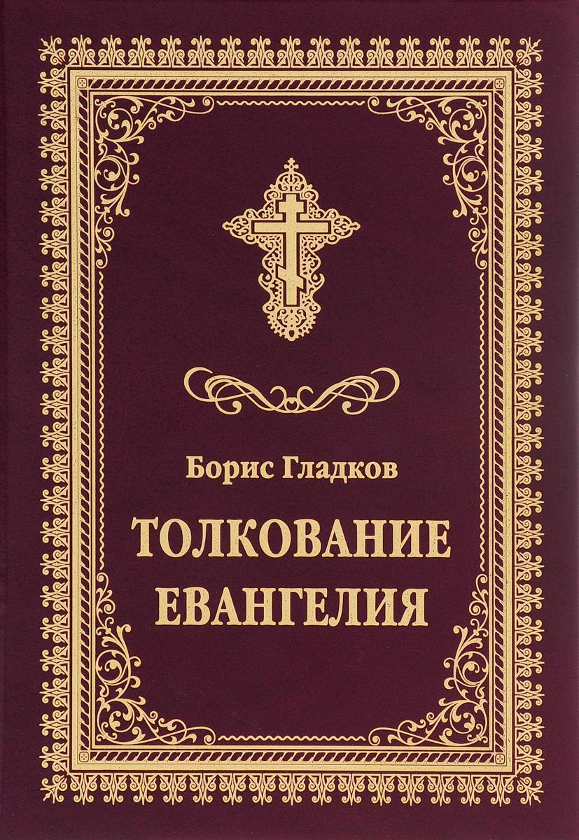 Борис Гладков Толкование Евангелия борис гладков толкование евангелия