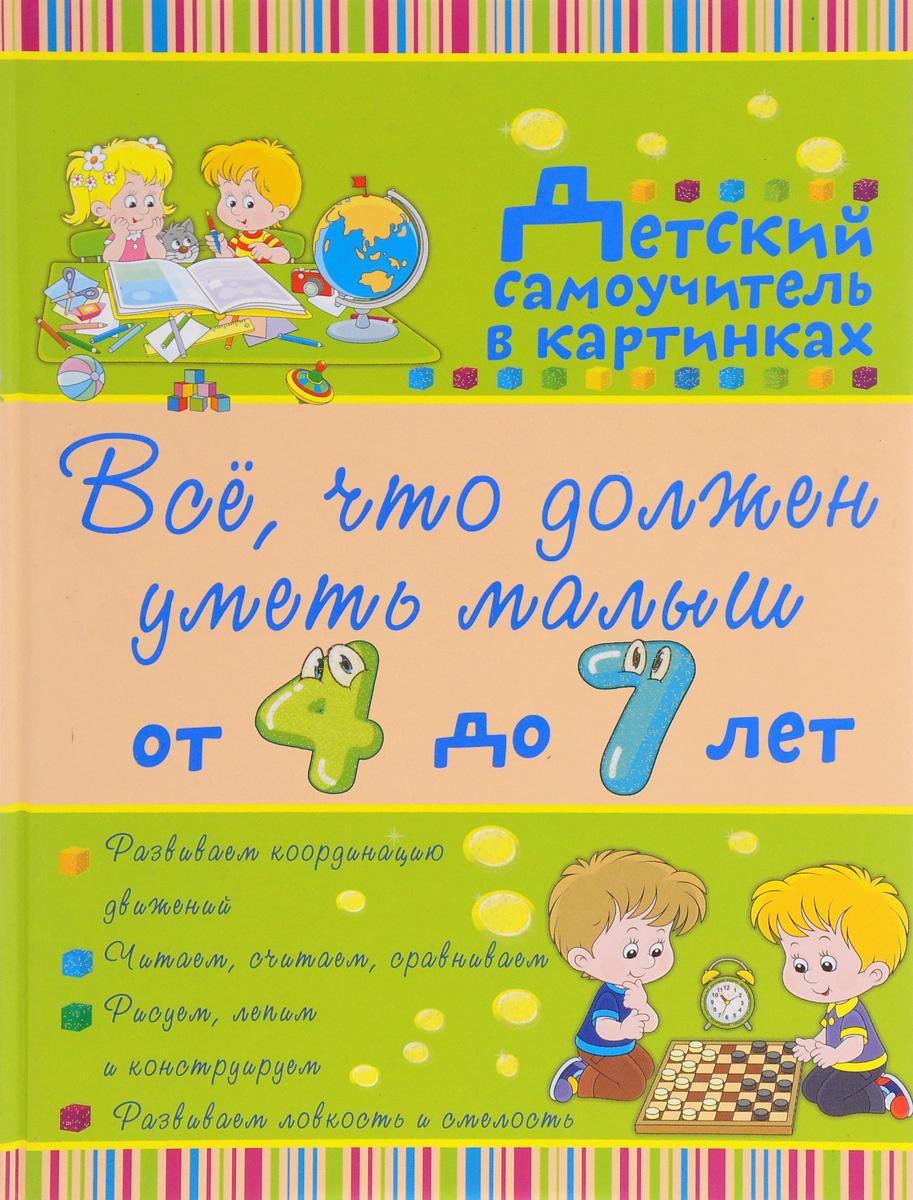 А. В. Елисеева, И. Ю. Никитенко Всё, что должен уметь малыш от 4 до 7 лет горчакова в развиваем способности ребенка как подготовить его к школе от 4 до 7 лет