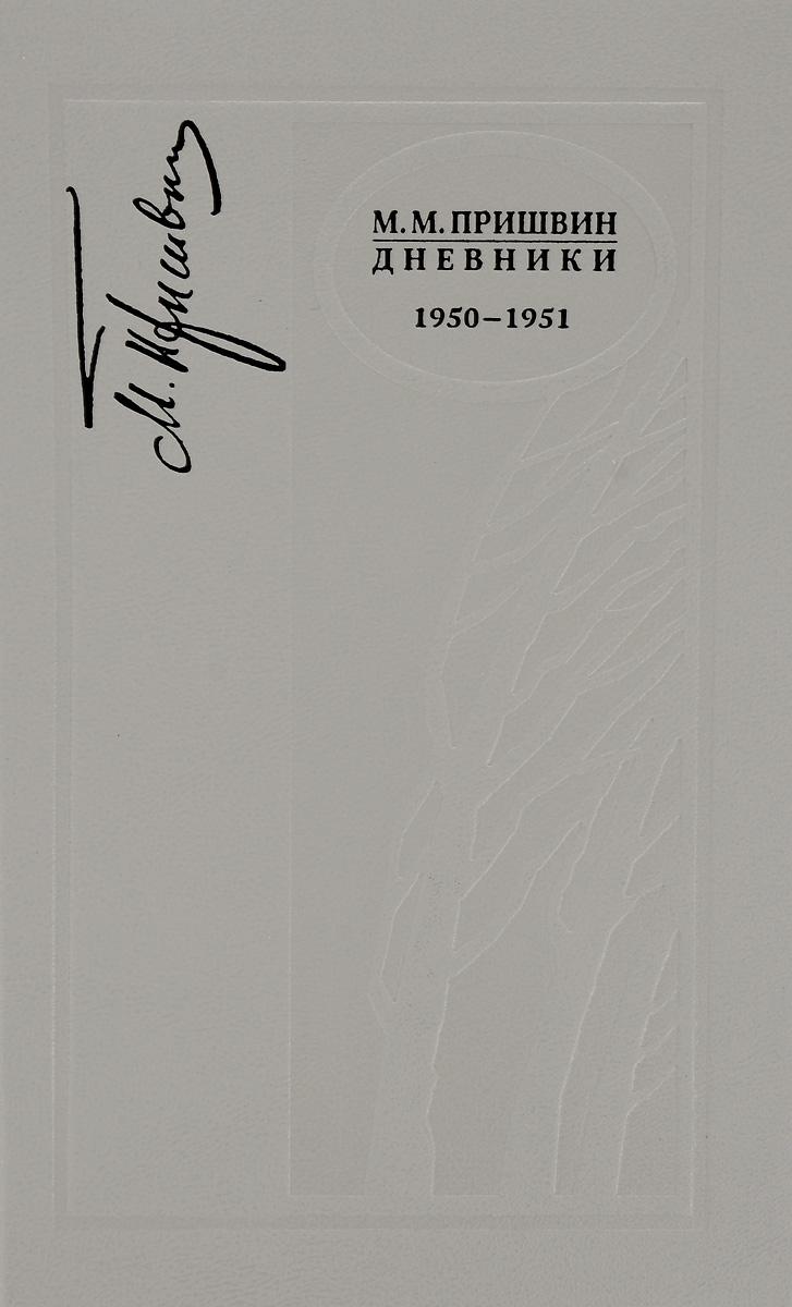 М. М. Пришвин М. М. Пришвин. Дневники. 1950-1951