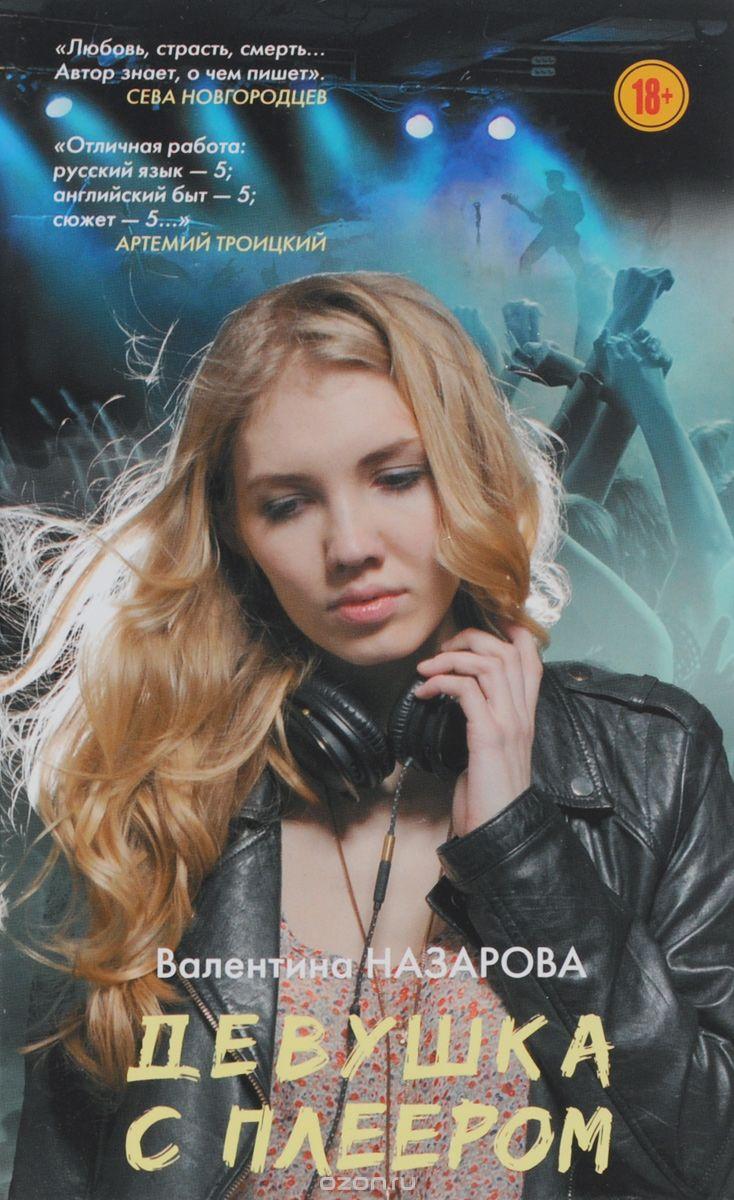 Валентина Назарова Девушка с плеером