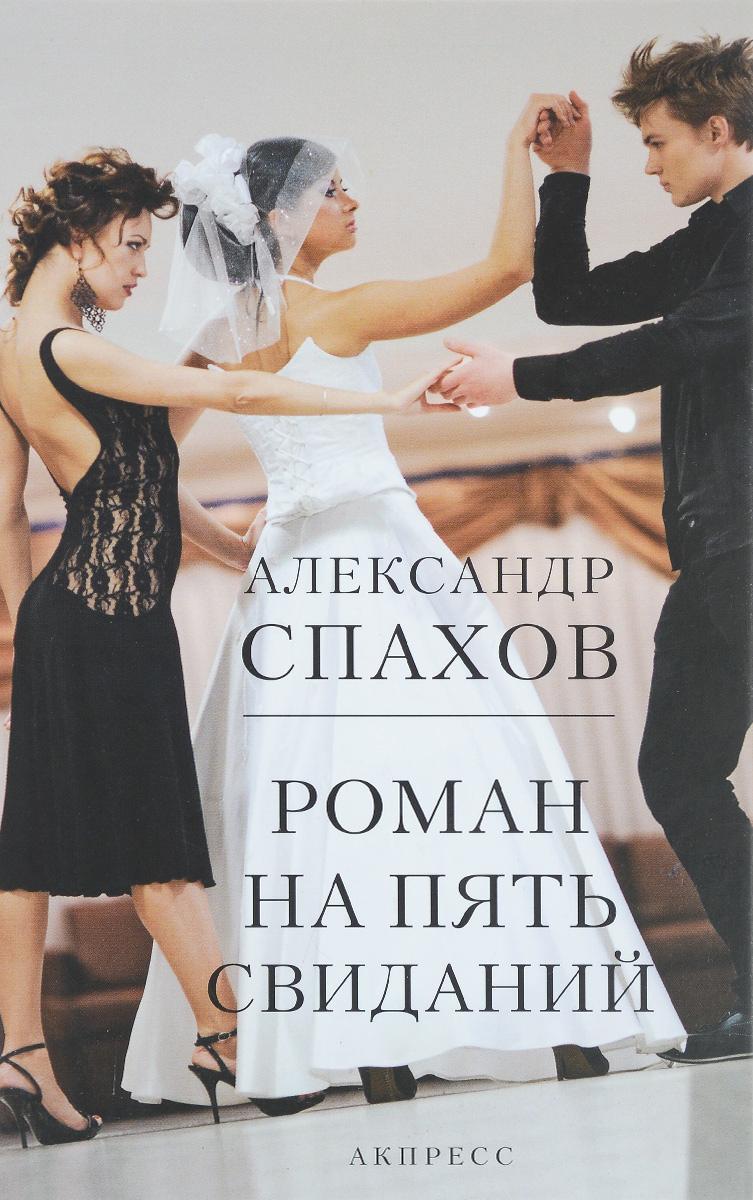 Александр Спахов Роман на пять свиданий