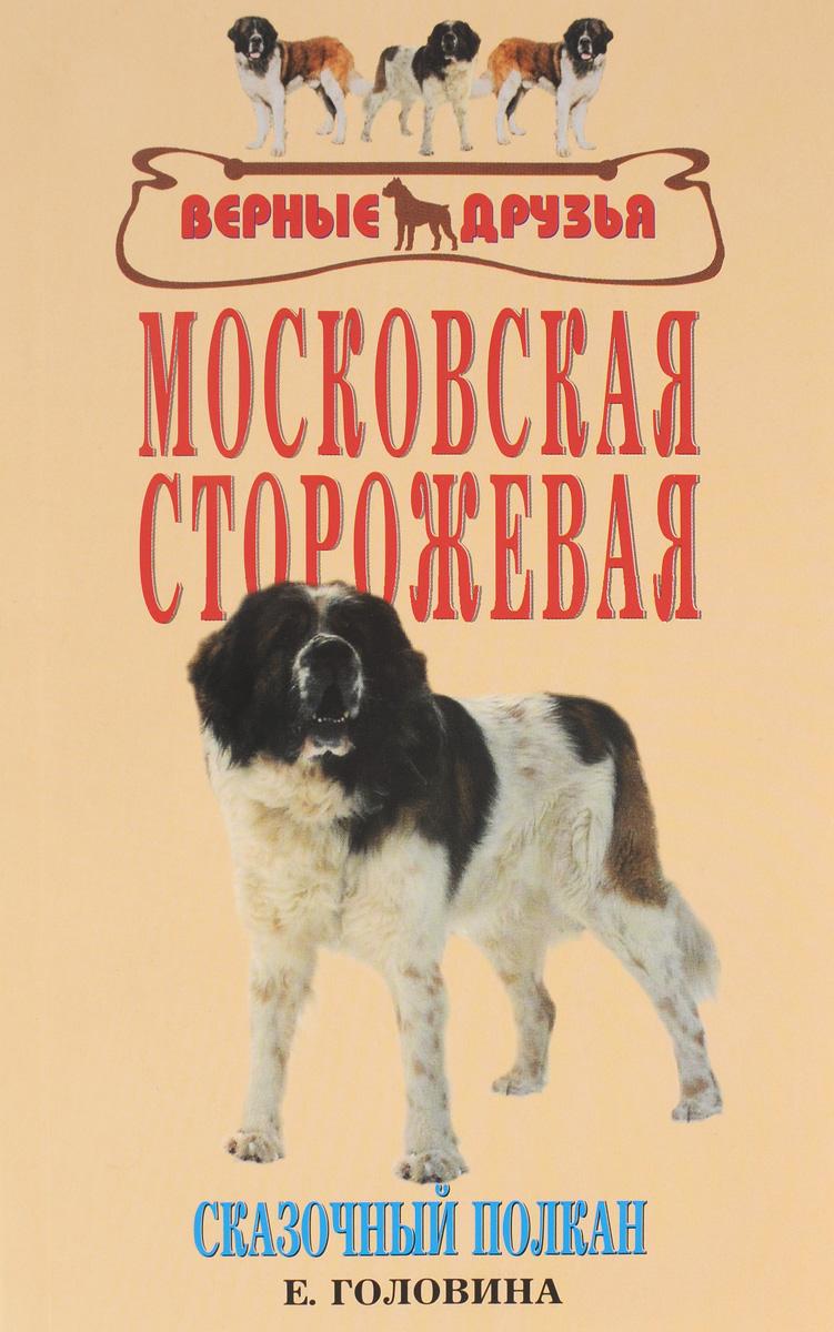 Е. Головина Московская сторожевая. Сказочный Полкан