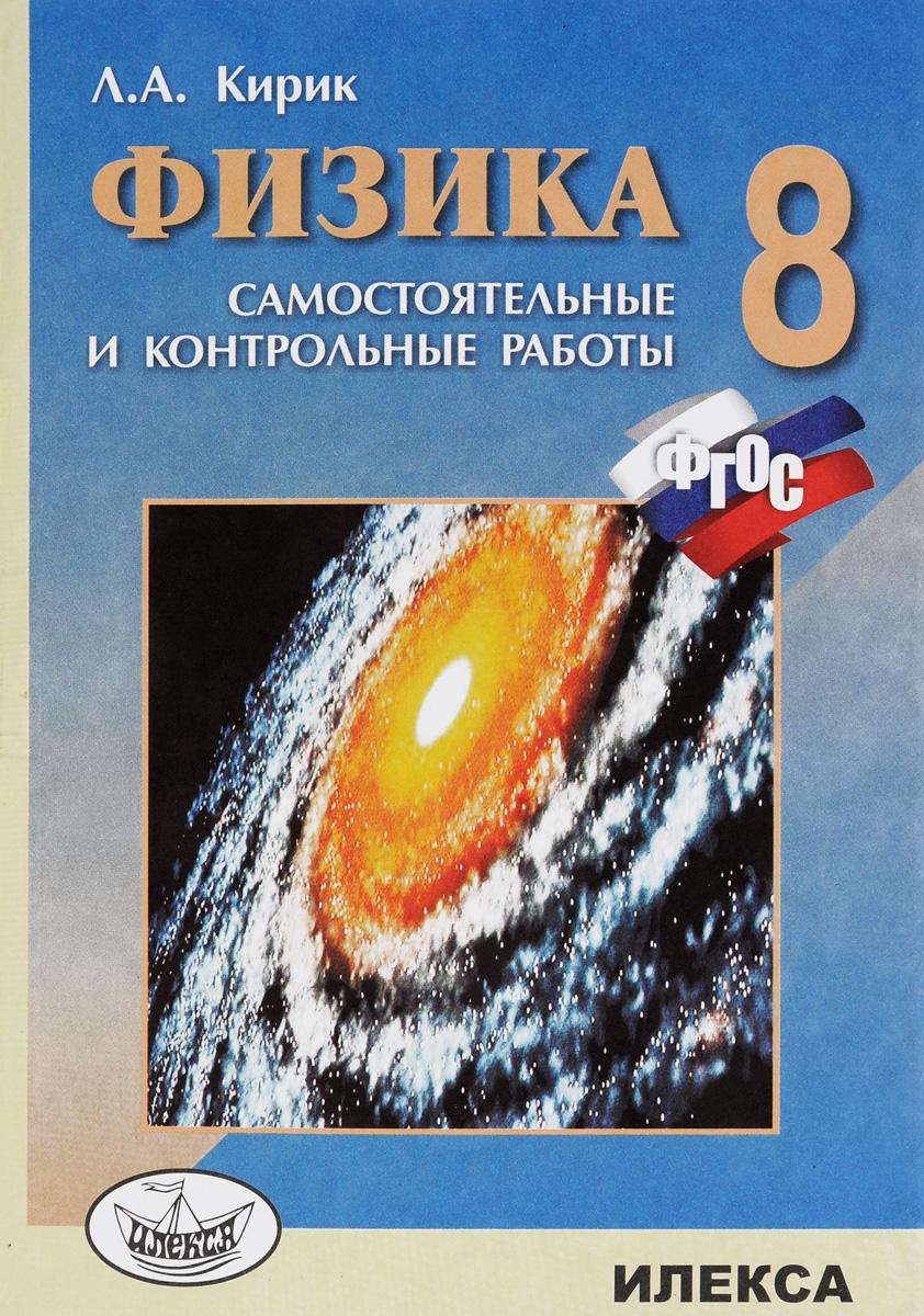 Кирик физика 8 самостоятельные работы и контрольные решебник 5383
