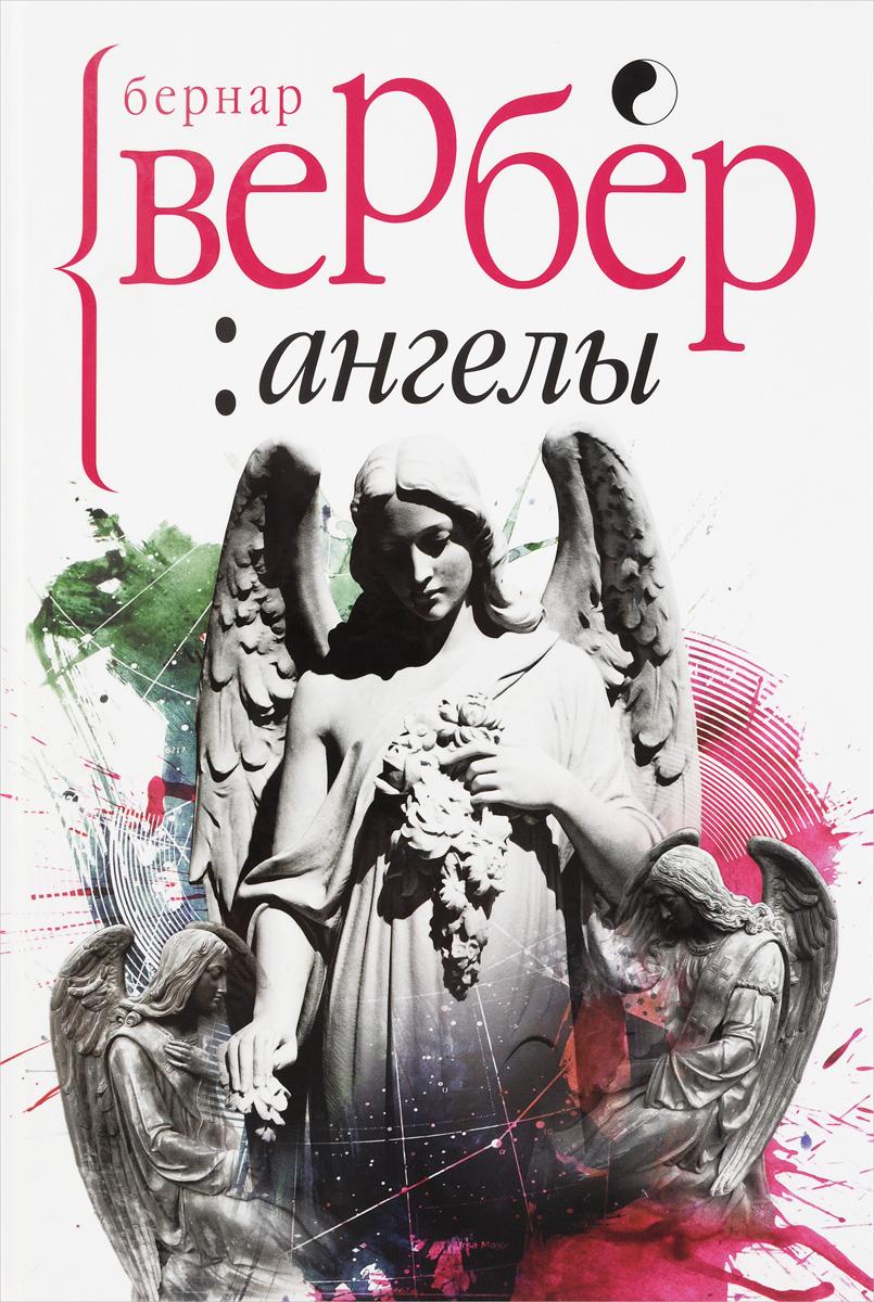 Бернар Вербер Ангелы