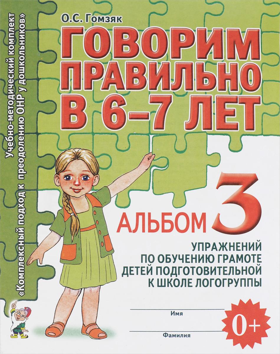 О. С. Гомзяк Говорим правильно в 6-7 лет. Альбом №3 упражнений по обучению грамоте детей подготовительной к школе логогруппы