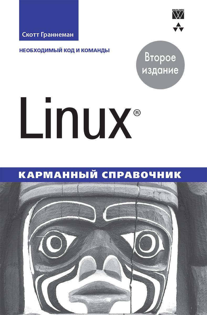 Скотт Граннеман Linux. Карманный справочник к петцке linux от понимания к применению