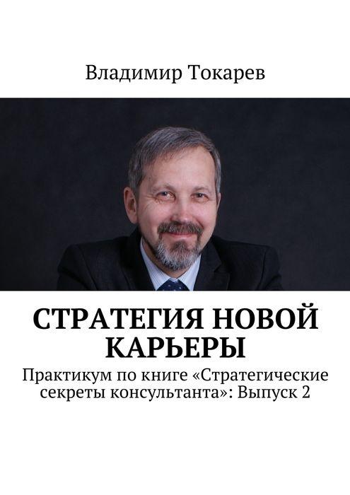 Токарев Владимир Стратегия новой карьеры. Практикум по книге