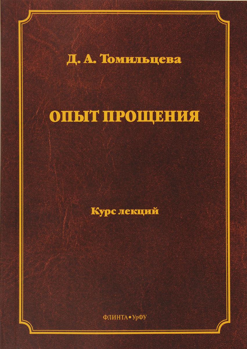 Д. А. Томильцева Опыт прощения